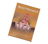 Bhagavad Gitaradhana