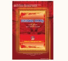 Ramayana Tathvam