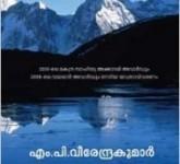 HAIMAVATHA BHOOVIL