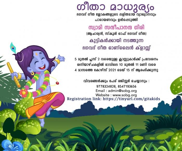 GITA MADHURYAM-Gita For Children