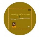 CHATUR SHLOKI BHAGAVATHAM - Pen Drive