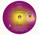 MANDUKYA UPANISHAD- Digital- Video