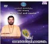SRIMAD BHAGAVATHA THATVA VICHARAM