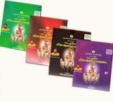 The Sampoorna Gita Jnana Yajnam Chapter 14